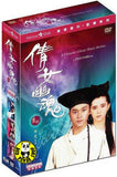 A Chinese Ghost Story Series Boxset (Region 3 DVD) (English Subtitled) Digitally Remastered