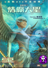 A Chinese Tall Story DVD (2005) (Region 3 DVD) (English Subtitled)