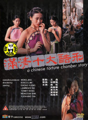 A Chinese Torture Chamber Story (1994) (Region Free DVD) (English Subtitled)