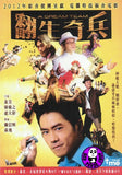 A Dream Team (2012) (Region Free DVD) (English Subtitled)