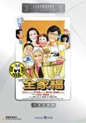 A Family Affair (1984) (Region Free DVD) (English Subtitled) (Legendary Collection)