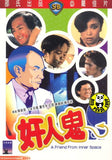 A Friend From Inner Space (1984) (Region 3 DVD) (English Subtitled) (Shaw Brothers)