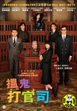 A Ghost Of A Chance (2011) (Region 3 DVD) (English Subtitled) Japanese movie