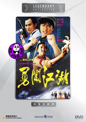 A Heroic Fight (1986) (Region Free DVD) (English Subtitled) (Legendary Collection)