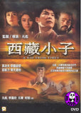 A Kid From Tibet (1992) (Region Free DVD) (English Subtitled)