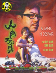 A Lamb In Despair (1999) (Region Free DVD) (English Subtitled)