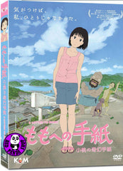 A Letter To Momo 小桃之奇幻手紙 (2012) (Region 3 DVD) (English Subtitled) Japanese movie a.k.a. Momo e no tegami