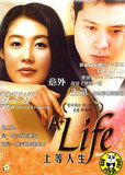 A+ Life (2005) (Region 3 DVD) (English Subtitled) Korean movie