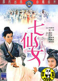 A Maid From Heaven (1963) (Region 3 DVD) (English Subtitled) (Shaw Brothers)