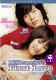 A Millionaire's First Love (2006) (Region 3 DVD) (English Subtitled) Korean movie