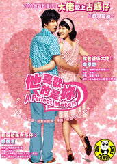 A Perfect Match (2003) (Region 3 DVD) (English Subtitled) Korean movie