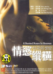 A Rented Room In Heaven (2007) (Region Free DVD) (English Subtitled) Korean movie