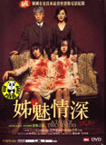 A Tale of Two Sisters 姊魅情深 (2003) (Region 3 DVD) (English Subtitled) Korean movie