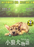 A Tale Of Ululu's Wonderful Forest (2009) (Region 3 DVD) (English Subtitled) Japanese movie