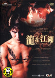 A True Mob Story 龍在江湖 (1998) (Region 3 DVD) (English Subtitled)