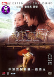 A World Without Thieves 天下無賊 (2004) (Region Free DVD) (English Subtitled)