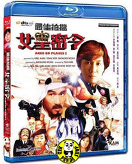 Aces Go Places 3 最佳拍檔之女皇密令 Blu-ray (1984) (Region A) (English Subtitled)