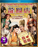 Adventure Of The King Blu-ray (2010) (Region Free) (English Subtitled)