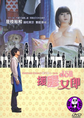 Air Doll 援膠女郎 (2010) (Region 3 DVD) (English Subtitled) Japanese movie