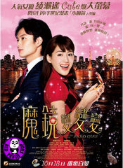 Akko Chan (2012) (Region A Blu-ray) (English Subtitled) Japanese movie a.k.a Akko's Secret / Eiga Himitsu no Akko chan