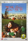 Between Hello & Goodbye 雙城故事 (1991) (Region 3 DVD) (English Subtitled)