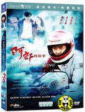 All About Ah Long 阿郎的故事 (1989) (Region 3 DVD) (English Subtitled) Digitally Remastered