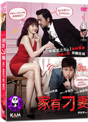 All About My Wife 家有刁妻 (2012) (Region 3 DVD) (English Subtitled) Korean movie