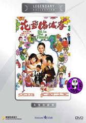 All In The Family (1975) (Region Free DVD) (English Subtitled) (Legendary Collection)