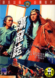 All Men Are Brothers (1973) (Region 3 DVD) (English Subtitled) (Shaw Brothers)