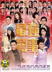 Alls Well Ends Well 2011 (Region Free DVD) (English Subtitled)