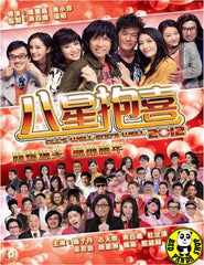 Alls Well Ends Well 2012 (Region Free DVD) (English Subtitled)