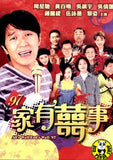 Alls Well Ends Well 97 家有喜事97 (1997) (Region Free DVD) (English Subtitled)