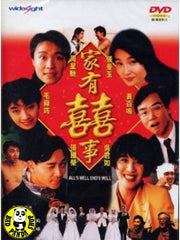 Alls Well Ends Well (1992) (Region Free DVD) (English Subtitled)