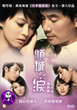 The Allure of Tears DVD (2012) (Region Free DVD) (English Subtitled)