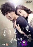 Always 看不見的愛 (2012) (Region 3 DVD) (English Subtitled) Korean movie