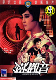 Angel With The Iron Fists (1967) (Region 3 DVD) (English Subtitled) (Shaw Brothers)