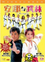 Anna In KungFu Land (2003) (Region Free DVD) (English Subtitled)