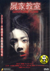 Anonymous Blood (2007) (Region Free DVD) (English Subtitled) Korean movie