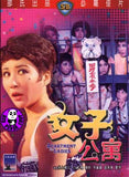 Apartment For Ladies (1970) (Region 3 DVD) (English Subtitled) (Shaw Brothers)