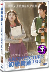 Architecture 101 (2012) (Region 3 DVD) (English Subtitled) Korean movie