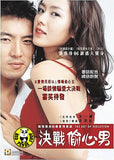 The Art Of Seduction (2006) (Region 3 DVD) (English Subtitled) Korean movie