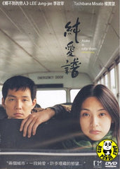 Asako In Ruby Shoes (2000) (Region Free DVD) (English Subtitled) Korean movie