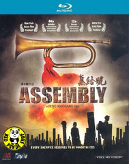 Assembly Blu-ray (2007) (Region Free) (English Subtitled)