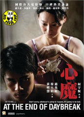 At The End Of Daybreak 心魔 Blu-ray (2009) (Region Free) (English Subtitled)