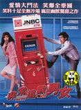ATM 非常追數男女 (2012) (Region 3 DVD) (English Subtitled) Thai Movie