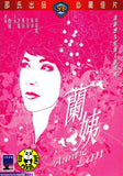 Auntie Lan (1967) (Region 3 DVD) (English Subtitled) (Shaw Brothers)