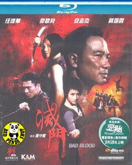 Bad Blood 滅門 Blu-ray (2010) (Region Free) (English Subtitled)