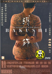 Bakushi 縛師 (2007) (Region 3 DVD) (No English Subtitled) Japanese movie