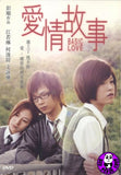 Basic Love (2009) (Region Free DVD) (English Subtitled)