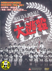 Battle Royale (2000) (Region 3 DVD) (English Subtitled) Japanese movie